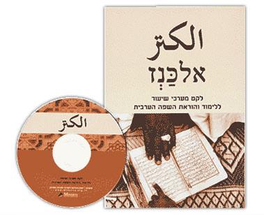 מערכי שיעור לערבית הספרותית - אלכנז