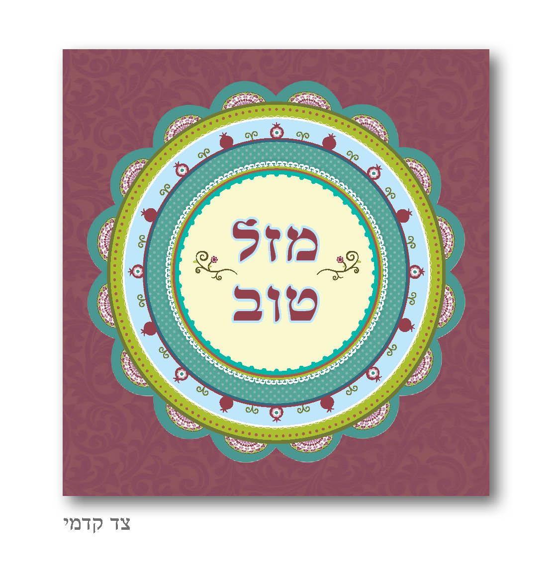 כרטיס ברכה נפתח - מזל טוב - דוגמא