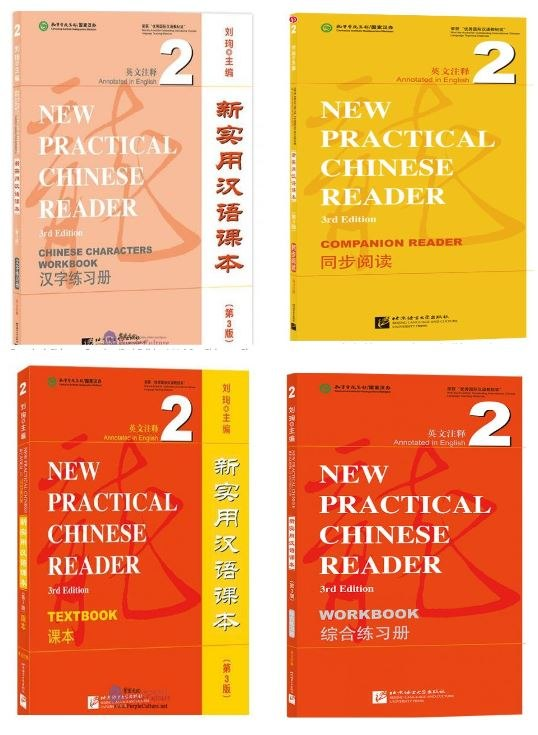כל ספרי הסינית שנה ב' בר אילן