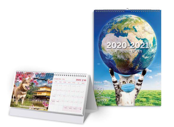 לוח שנה שולחני 2020/21 תנו לחיות לחיות