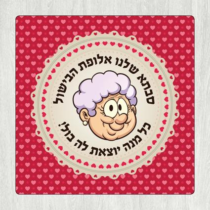 Shanabekef תחתית לסיר 'סבתא שלנו אלופת הבישול' לבבות TC_034