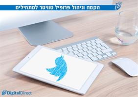 שיעור מצולם הקמה וניהול פרופיל טוויטר למתחילים