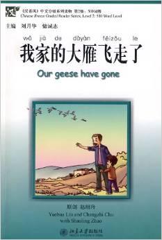 我家的大雁飞走了  Our gees have gone - ספרי קריאה בסינית