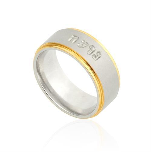 טבעת נועם