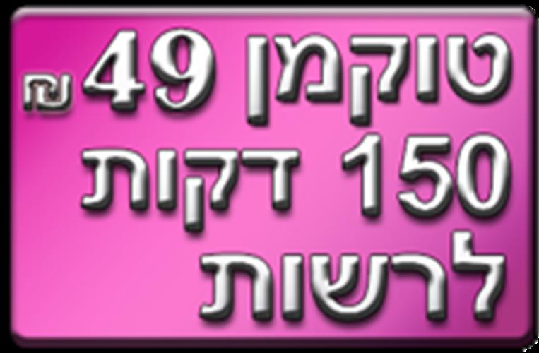 -כרטיס 49 שח מקבל 150 דקות גוואל וטניה (מותנה בהטענה או בחבילה קיימת של 50₪ ומעלה) ₪49