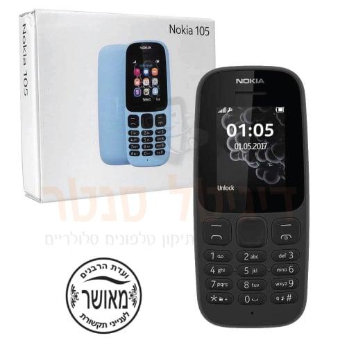עדכני טלפון סלולרי נוקיה 105 Nokia כשר למהדרין AT-22
