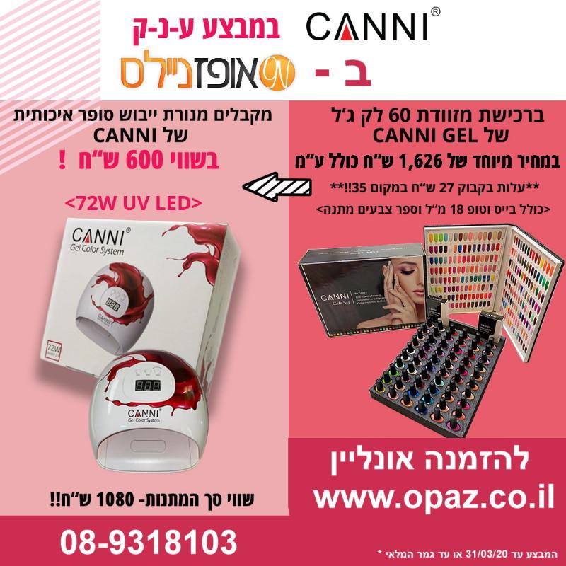 מזוודת מותג קאני CANNI+מנורת לד מתנה