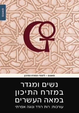 פמיניזם ונשים במזרח התיכון והעולם הערבי - נשים ומגדר במזרח התיכון במאה העשרים