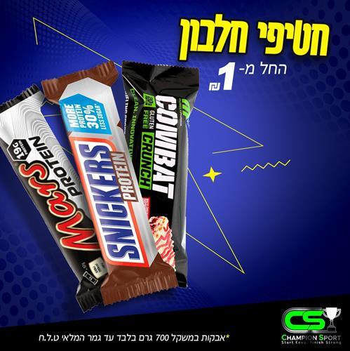 מגוון חטיפי חלבון בשקל בלבד לבחירה! מוגבל בזמן!