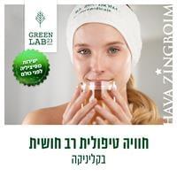ערכת GREEN LAB23 מהסדרה הירוקה לעור שמן