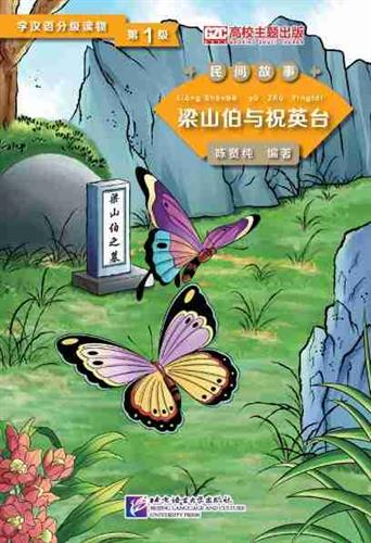 Graded Readers for Chinese Language Learners (Folktales): The Butterfly Lovers  - ספרי קריאה בסינית