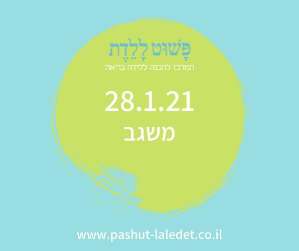 קורס הכנה ללידה 28.1.21 משגב-גן הקיימות סמדר אבידן ומיקה קובל