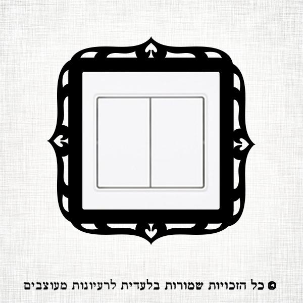 מדבקה לקיר | עיצוב מסגרת למתג