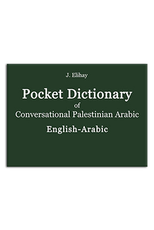 מילון כיס ערבית מדוברת באנגלית