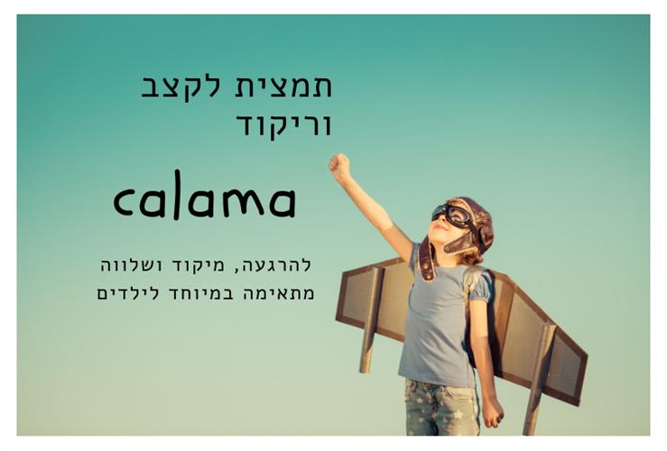 קאלמה|CALMA תמצית  להרגעה וקשב