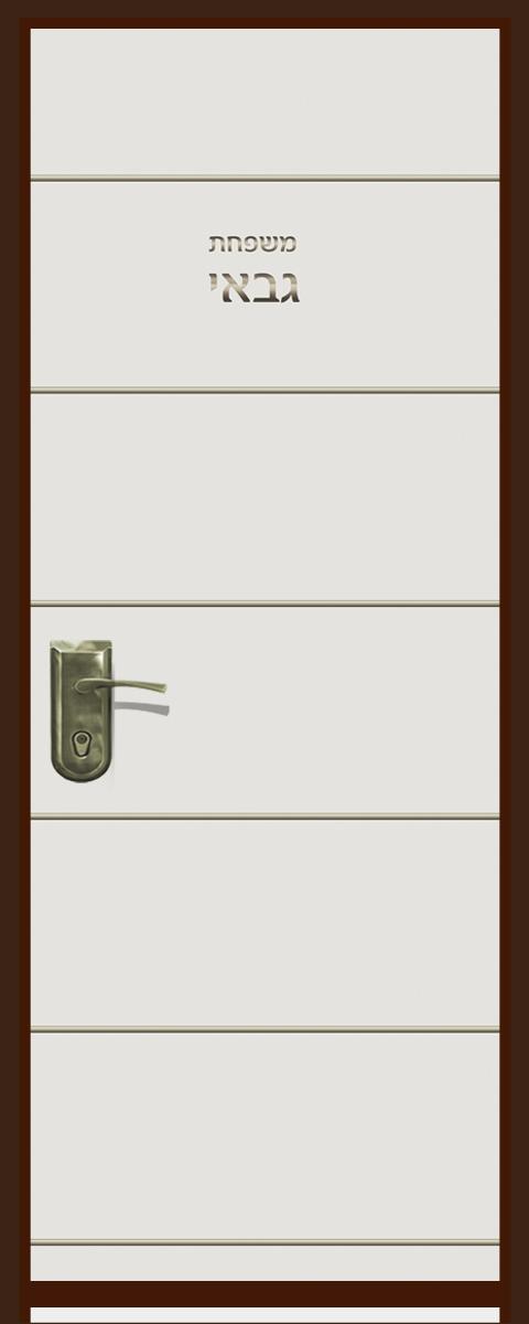 דלת משרד שמנת פסי פליז