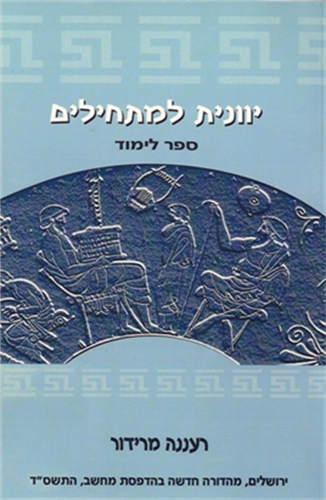 הספר ללימוד יוונית לדוברי עברית - יוונית קלה למתחילים