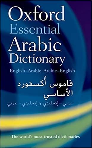 מילון ערבית ספרותית  - אנגלית - ערבית אוקספורד 16,000 מילים וביטויים