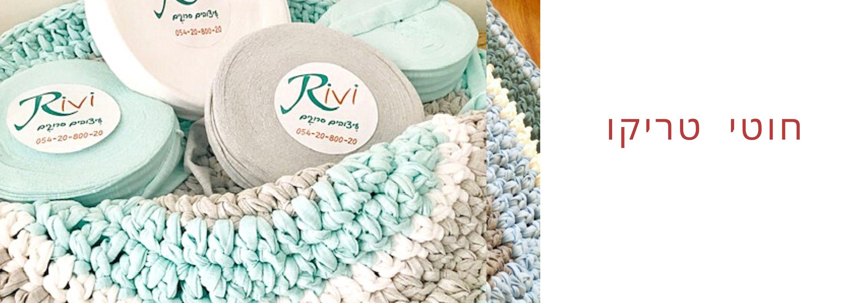 חוטי טריקו ואביזרי סריגה - ריבי שטיחים ועיצובים בטריקו וטקסטיל