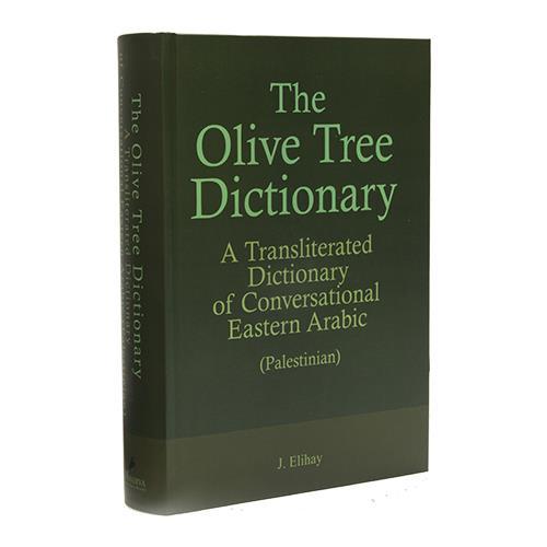 מילון ערבית מדוברת - אנגלית Transliterated Dictionary of Conversational Eastern Arabic