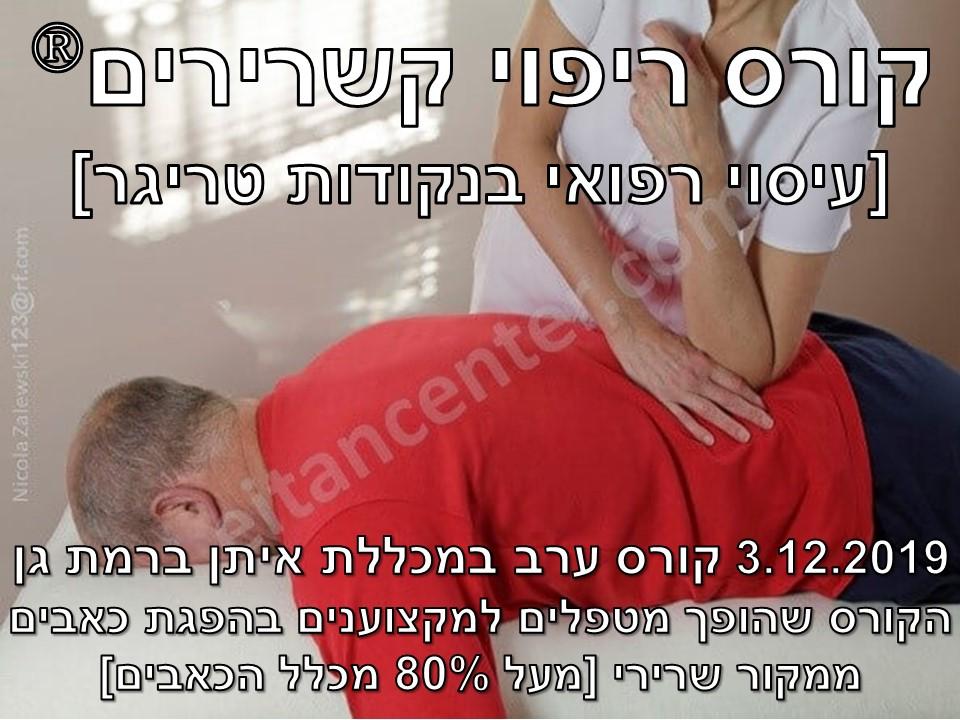 קורס ריפוי קשרירים