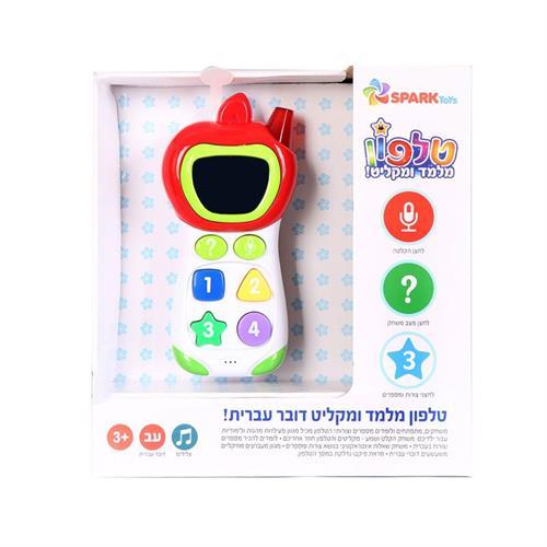 טלפון מלמד ומקליט דובר עברית -  SparkToys