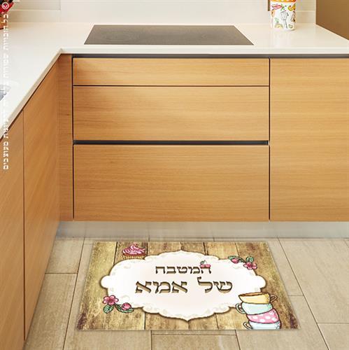 שטיח המטבח של אמא עץ-כפרי |שטיחים | פי וי סי | PVC | שטיח למטבח | מטבח | עיצוב מטבחים | מתנות