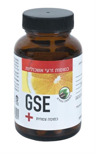 תמצית זרעי אשכוליות + (כמוסות) - GSE+