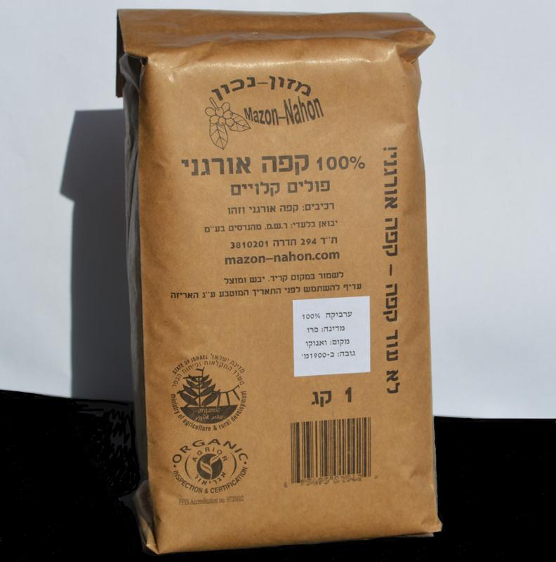 100% קפה אורגני ממקור יחיד פולים קלויים 1 קג