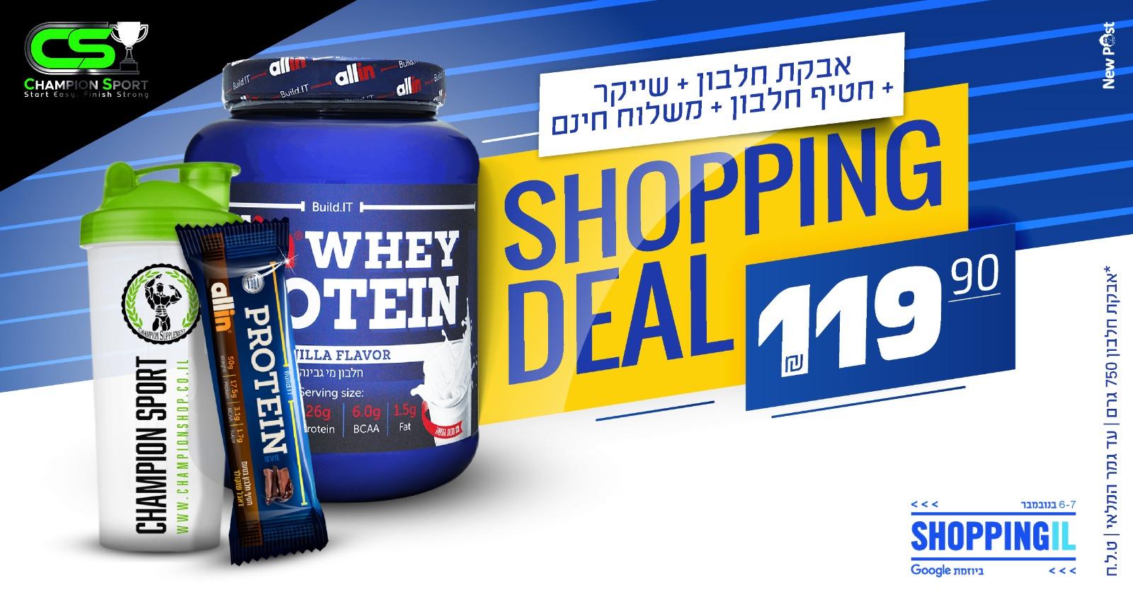 חבילת SHOPPINGIL|אבקת חלבון allin 750 גרם+שייקר+חטיף במחיר מוזל