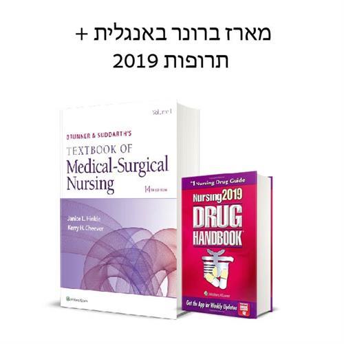 מארז ברונר באנגלית + תרופות 2019