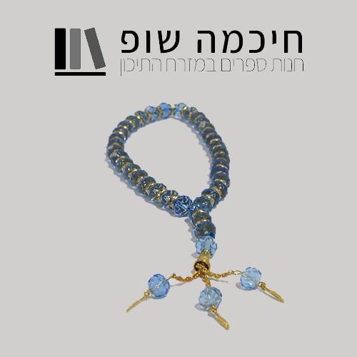 מסבחה שרשרת תפילה מרהיבה דגם המסגד הכחול 33 חרוזים - 5 יחידות