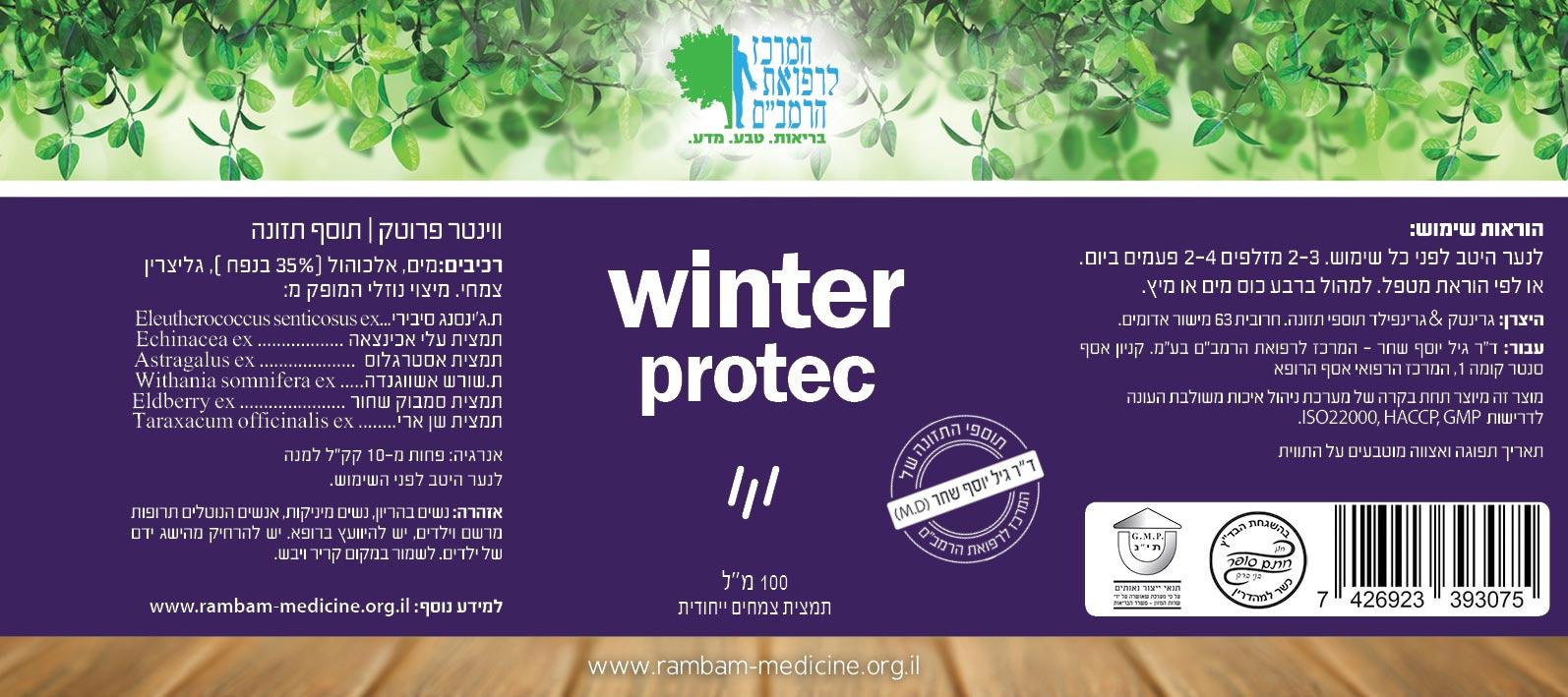 winter protec - חורף קל ובריא