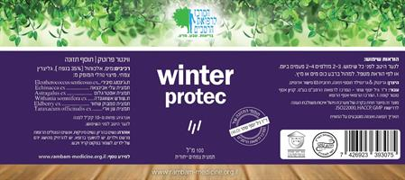 winter protec - פורמולת צמחים בעלי תכונות אנטי-ויראליות ומחזקות מערכת החיסון