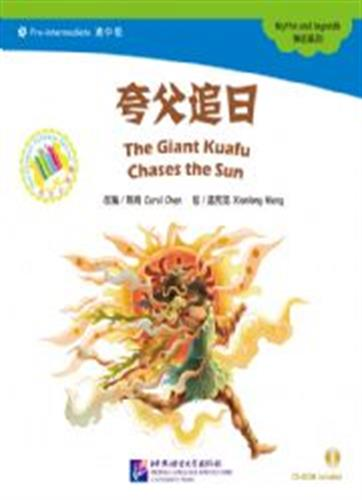 The Giant Kuafu Chases the Sun - ספרי קריאה בסינית