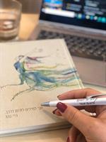 מחברת השראה לכתיבה - מסע במילים - היי נהר