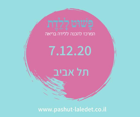 קורס הכנה ללידה 7.12.20 תל אביב-מרכז בהדרכת שרון פלד