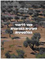 כלמאת - ספר ללימוד ערבית מדוברת ארצישראלית / פלסטינית באותיות ערביות