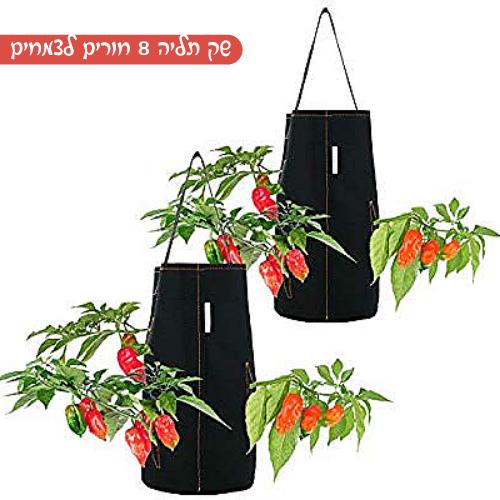 שק תליה 8 חורים לצמחים/פרות/ירקות/עשבים