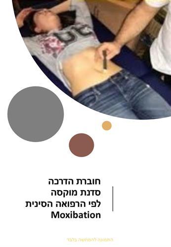 חוברת הדרכה סדנת מוקסה