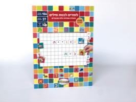 קופסת מגנט - לומדים לבנות מילים