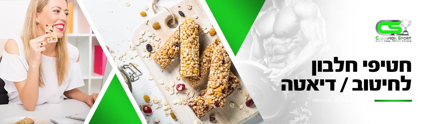 חטיפי חלבון ועוד - CHAMPION SPORT