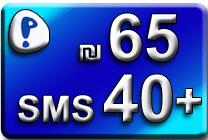 """""""איזי"""" טעינה 65 ש""""ח + 40 הודעות סמס ₪65"""