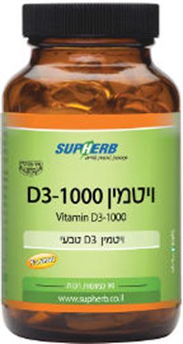 סופהרב ויטמין D3-1000  90 כמוסות רכות