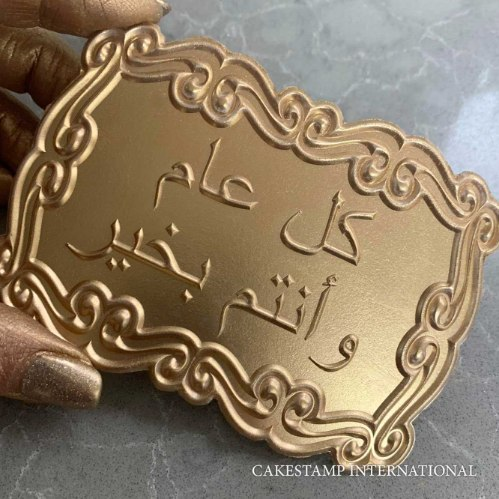 Blessing In Arabic MOULD | Flexible Polymer  MOLD For Fondant And Chocolate