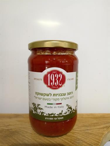 רוטב עגבניות לשקשוקה