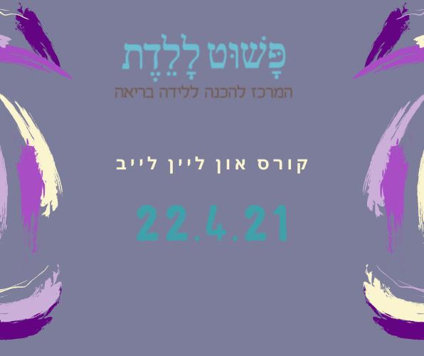 קורס הכנה ללידה 22.4.21  בהדרכת אורטל כהן און ליין לייב