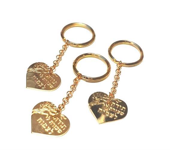 מחזיק מפתחות גולדפילד- חריטה לפי בחירה