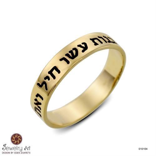 טבעת עם חריטה מסביב