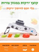 כלי חכם לחיתוך ירקות